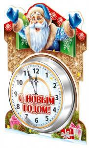 Новогодний подарок Часики 540 гр ± 7 гр