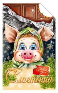 Новогодний подарок Сластенка 460 гр ± 7 гр